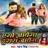 Play Jahiya Ladko Ka Matha Fir Jayega Ladkiyo Ka Bazar Gir Jayega
