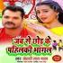 Download Ham Ta Laiki Patawal Chhod Deni Jab Se Pahilki Chhodke Bhagal