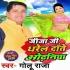 Download Jija Ji Dharele Daate Odhniya Hamaro Jawnaiya Sihar Jata