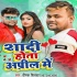 Download Shadi Hota April Me