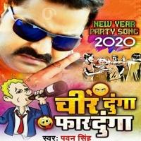 Piyala Me Gali Bola Jayega Bihan Bhaila Sabhe Bhula Jayega Chir Dunga Faar Dunga