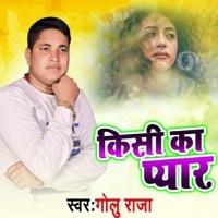 Kisi Ka Pyar Mujhe Jabse Raas Aaya Hai Kisi Ka Pyar