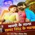 Play Sunane Lagi Hu Rojana Samar Singh Ka Gana