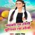 Play Ladki Na Hoti To Pyar Nahi Hota