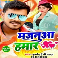 Download Majanua Hamar