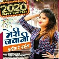 Download Meri Jawani Daiya Re Daiya
