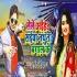 Download Lele Aiha Saiya Ago Nathiya Bangal Ke