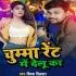 Download Tohar Lauke Sina Haseena Odhania Rent Me Delu Ka