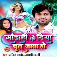 Chumma Leke Saiya Hamar Sut Jata Ho Sanjhahi Ke Diya But Jata Ho