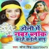 Download Holiya Me Number Block Jaan Kahe Kaile Bada DJ Remix