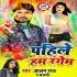 Download Bhauji Choliya Me Tohara Rang Pahile Ham Dalem