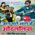 Download Gori Tori Jhumka Ba Teen Taliya