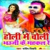 Download Holiya Me Choli Bhauji Ke Mahkal Re