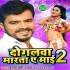Play Ratiya Marle Ba Balamua Ho Chholania Fek Ke