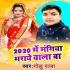 Download 2020 Me Mangia Bharaye Wala Ba