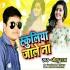 Download Chhotaki Saat Ke Tikuliya Schooliya Jale Na