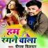 Download Ham Bolatani Tohar Pahilka Rangewala