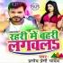 Download Aa Jaiha Abaki Gehu Me Daal Liha Rangawa Hehu Me Dj Remix Song