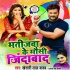 Play Bhatija Tor Maaio Jindabad Tor Mausio Jindabad