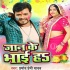 Play Hamar Maal Ke Bhai Ha Dj Song