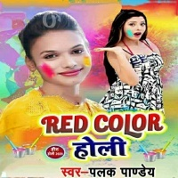 Khalaka Me Lalaka Colour A Ho Piya Dalale Ba Devara Red Colour Holi