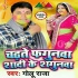Download Holi Me Doli Chadhi Chal Jaibu