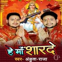 Aaja Aaja Maai Lajiya Bacha Ja He Maa Sharde