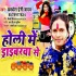 Download Jobana Chhua Gail Hamar Holi Me Driverwa Se