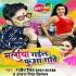 Download Fuwa Gawe Chal Gail Maliya Hamar