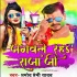 Download Lagawle Raha A Raja Ji DJ Remix Song