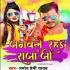 Download Lagawle Raha A Raja Ji Jagawle Raha A Raja Ji