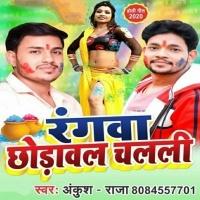 Rangwa Chhodawal Chalali