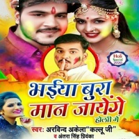 Bhaiya Bura Maan Jayenge Bhaiya Bura Maan Jayenge