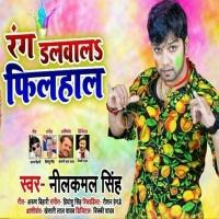 Bate Holi Me Badhal Tohar Bhauwa Rangwala Bhauji Saari Lakhnauwa Rang Dalwala Filhaal