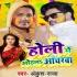 Play Bhar Holi Suta Rajau Odh Ke Acharawa Ho