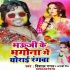 Play A Bhauji Tohare Bhagona Me Ghorai Rangawa