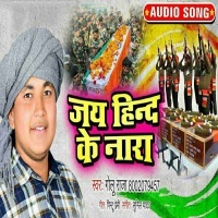 Download Jay Hind Ke Nara