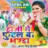 Download Holi Me Futal Ba Bhanda