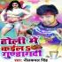 Play Piya Ho Jaai Horilawa Ke Sardi Ho