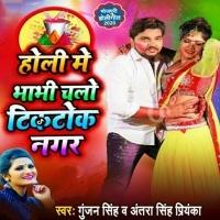 Chalo Bhauji Tiktok Nagar Holi Me Bhabhi Chalo Tiktok Nagar