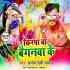 Download Holi Me Kirpa Ba Baiganawa Ke