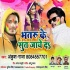 Download Bhataru Ke Sut Jaye Da