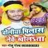 Play Choliya Pilas Leke Kholata