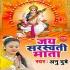 Play Jay Saraswati Mata Aarti