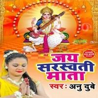 Jay Saraswati Mata Aarti Jay Saraswati Mata