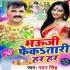 Play Balti Me Rangawa Bhar Bhar Bhaui Fekatari Har Har