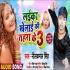 Play Jawan Duwara Khelata Eyar Ke