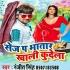 Download Taniko Darad Nahi Bujhela Sej Par Bhatar Khali Kudela