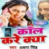 Play Call Kare Kya Rap Song