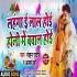 Download Lahanga E Lal Hoi Holi Me Bawal Hoi